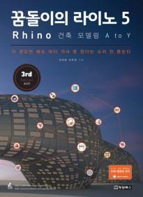 꿈돌이의 라이노 5 Rhino -…
