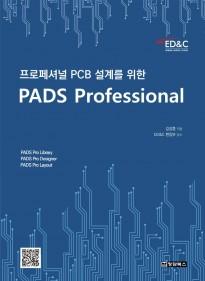 프로페셔널 PCB 설계를 위한 P…