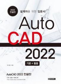 AutoCAD 오토캐드 2022 …
