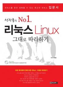 서자룡의 No.1 리눅스(Linu…