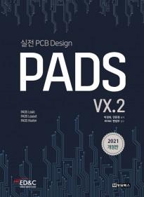 PADS VX.2 실전 PCB D…