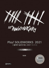 Play! Solidworks M…