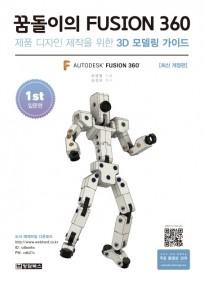 꿈돌이의 FUSION360(1st…